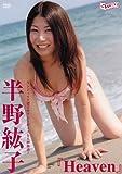 ランジェリー姿でセクシーポーズを大胆披露! Heaven 2008年 スーパー耐久中嶋康貴選手専属レースクイーン モトリークルー イメージガール [DVD]