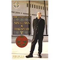 NINAGAWA×SHAKESPEARE V DVD BOX