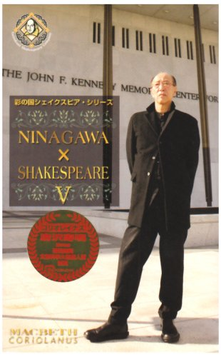 NINAGAWA×SHAKESPEARE V DVD BOX