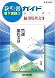 高校教科書ガイド 精選現代文B [現B322] 画像