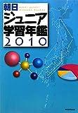 朝日ジュニア学習年鑑2010