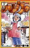 ハレグゥ 7巻 (デジタル版ガンガンコミックス)