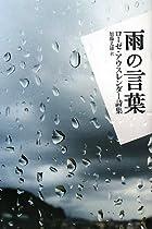 雨の言葉―ローゼ・アウスレンダー詩集