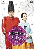 屋根部屋のプリンス DVD SET1
