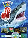 DVD付 危険生物 (学研の図鑑LIVE)