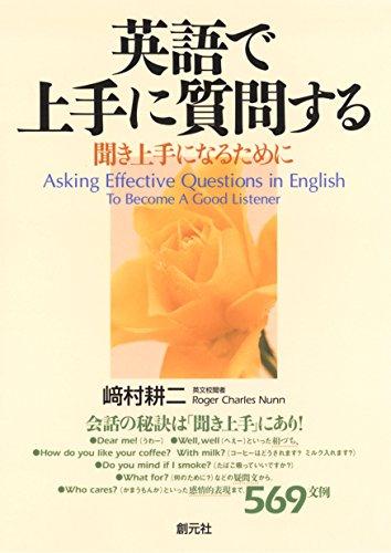 英語で上手に質問する 聞き上手になるためにの詳細を見る