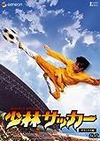 少林サッカー―「少林少女」劇場公開記念 スペシャル・プライス版― (初回限定生産) [DVD]