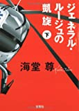ジェネラル・ルージュの凱旋(下) (宝島社文庫)