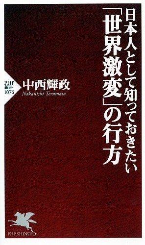 日本人として知っておきたい「世界激変」の行方 (PHP新書) -
