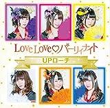 LoveLove パーリィナイト
