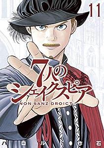 7人のシェイクスピア NON SANZ DROICT(11) (ヤングマガジンコミックス)