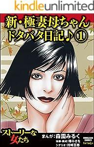 新・極妻母ちゃんドタバタ日記♪ (1) (ストーリーな女たち)