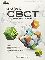 いまこそ学ぼうCBCT―読像・診断のマスターガイド (DENTAL DIAMOND増刊号)