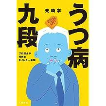 うつ病九段 プロ棋士が将棋を失くした一年間 (文春e-book)