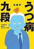 「うつ病九段 プロ棋士が将棋を失くした一年間 (文春e-book)」の画像