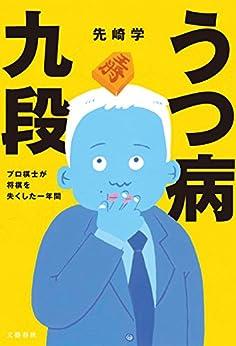 [先崎 学]のうつ病九段 プロ棋士が将棋を失くした一年間 (文春e-book)