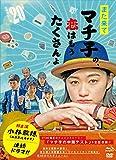 また来てマチ子の、恋はもうたくさんよ Blu-ray・BOX[SDP-1808B][Blu-ray/ブルーレイ]