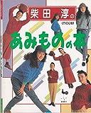 柴田淳のあみものの本