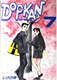 DO-P-KAN / しげの 秀一 のシリーズ情報を見る