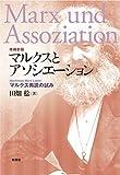 増補新版 マルクスとアソシエーション―マルクス再読の試み