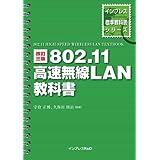 改訂三版 802.11高速無線LAN教科書 (インプレス標準教科書シリーズ)