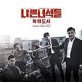 バッドガイズ2 - 悪い奴ら- 悪の都市 OST (OCN Drama) CD+Booklet+Photobook [韓国盤]