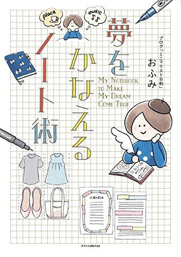 夢をかなえるノート術の詳細を見る
