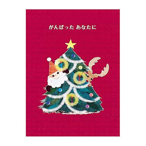 RoomClip商品情報 - サンリオ クリスマスカード 洋風 ミニカード 絵本 「がんばったあなたに」 S7403