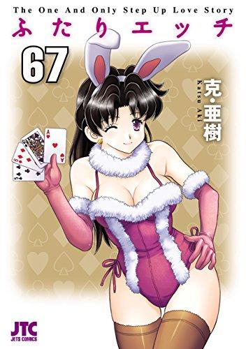 ふたりエッチ 67 (ヤングアニマルコミックス)