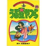 うる星やつら(アニメ版) 18 (少年サンデーコミックス)