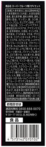 『日本薬健 スーパーフルーツ青汁ダイエット 30包』の3枚目の画像