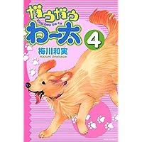 新装版 ガウガウわー太: 4 (REXコミックス)
