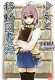 少女と移動図書館 / 竹雀 綾人 のシリーズ情報を見る