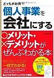 個人事業を会社にするメリット・デメリットがぜんぶわかる本―どっちがお得?!