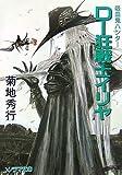 吸血鬼ハンター 18  D-狂戦士イリヤ (ソノラマ文庫)