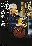 「流れて、流しの新太郎: 新宿・四谷荒木町の演歌師伝説」販売ページヘ