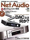 Net Audio(ネットオーディオ) Vol.28 (2017-10-21) [雑誌]