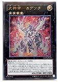 遊戯王 SHSP-JP053-UL 《武神帝- カグツチ》 Ultimate