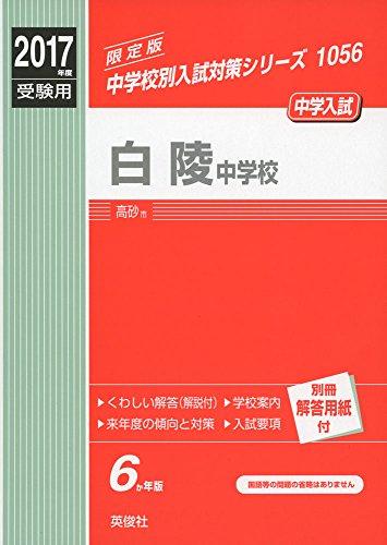 白陵中学校   2017年度受験用 赤本 1056 (中学校別入試対策シリーズ)