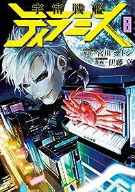 宇宙戦艦ティラミス 8巻: バンチコミックス