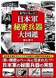 本当にあった!  日本軍秘密兵器大図鑑