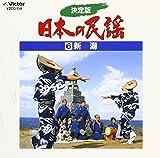 決定版 日本の民謡6 新潟