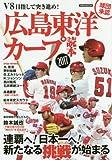 広島東洋カープ読本2017 (洋泉社MOOK)