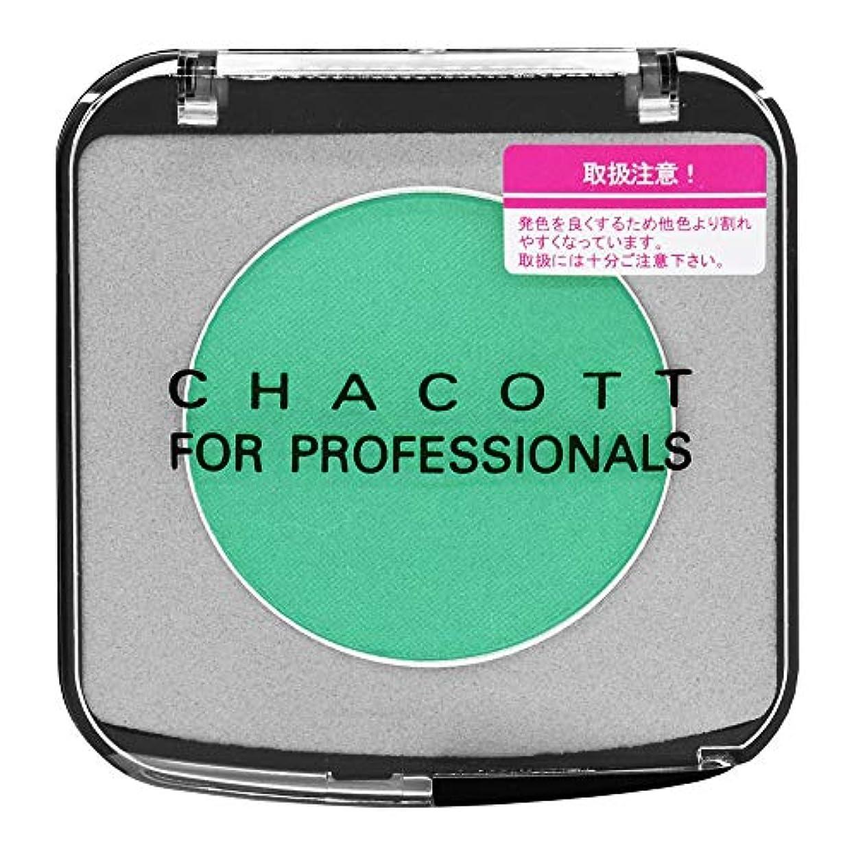チョップ中世の振り返るCHACOTT<チャコット> メイクアップカラーバリエーション<ウィンキング> 675.デコアクアグリーン