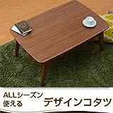 ワイエムワールド こたつ おしゃれ 長方形 幅90cm 90×60cm テーブル コタツ 北欧 こたつテーブル ブラウン