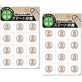 スマート印鑑 太田 2枚セット 200-0045