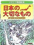 日本の大切なもの 見て知る13の世界遺産 (ジオラマ地図絵本)