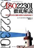 ISO22301徹底解説−BCP・BCMSの構築・運用から認証取得まで−