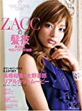 ZACCの髪技 (「ONLY ONE」LIVE!) (DVD) (<DVD>)