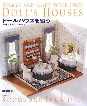 ドールハウスを習う―部屋と家具づくりからの詳細を見る